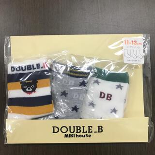 ダブルビー(DOUBLE.B)の『新品』ミキハウスダブルB靴下ソックスパック11-13cm(靴下/タイツ)