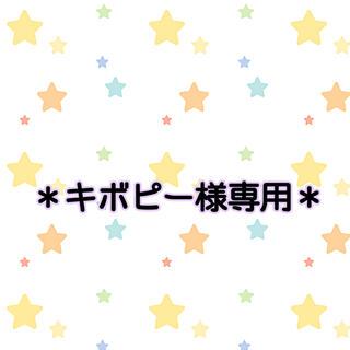 ジャニーズ(Johnny's)のキボピー様専用*(音楽/芸能)