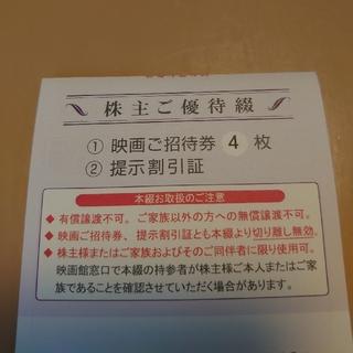 東京テアトル 株主優待券 4枚  (その他)