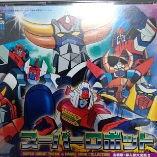スーパーロボット主題歌CDアルバム(アニメ)
