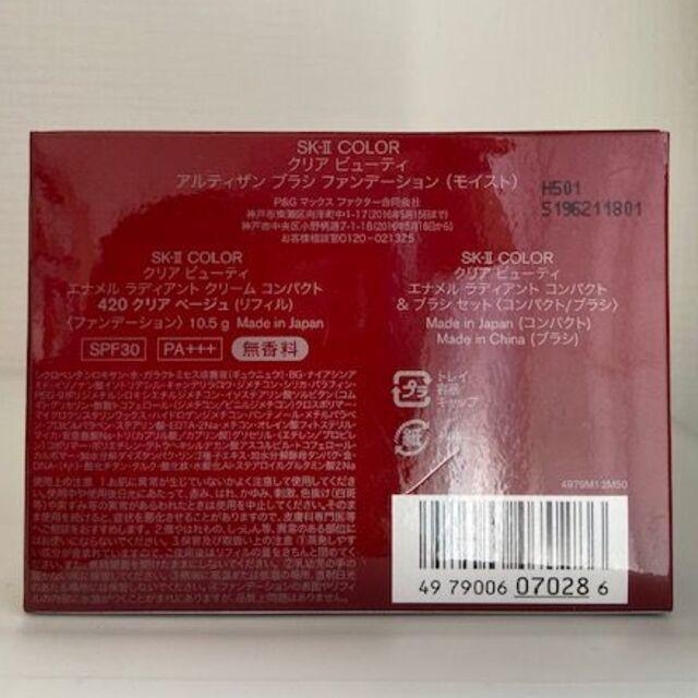 SK-II(エスケーツー)の◆新品◆【SK-Ⅱ】 SK2 エスケーツー アルティザン ブラシ  420 コスメ/美容のベースメイク/化粧品(ファンデーション)の商品写真