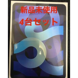 アイパッド(iPad)の【新品4台セット】iPad Air4 256GB スカイブルー(タブレット)
