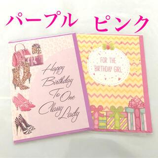 バースデーカード【Lady】2枚(カード/レター/ラッピング)