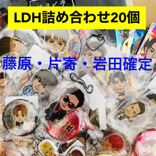 EXILE TRIBE - LDH詰め合わせ20個②藤原・片寄・岩田確定