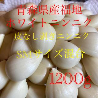 青森県産福地ホワイトニンニク 皮なし剥きニンニク SMサイズ1200g