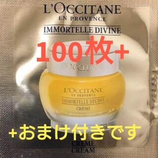 L'OCCITANE - イモーテル(IM) ディヴァインクリーム 100枚オマケ付き