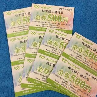 【最新】ワタミ 株主優待 6000円分(500円×12枚)5月31日(フード/ドリンク券)