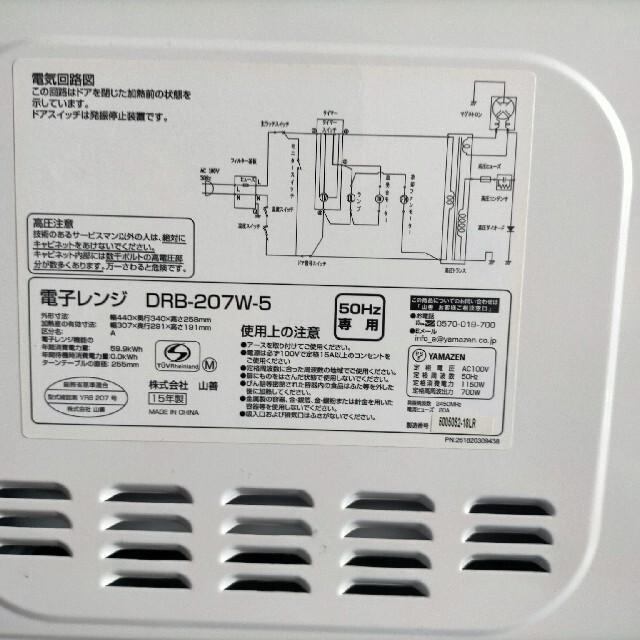 山善 電子レンジDRB-207W-5 スマホ/家電/カメラの調理家電(電子レンジ)の商品写真