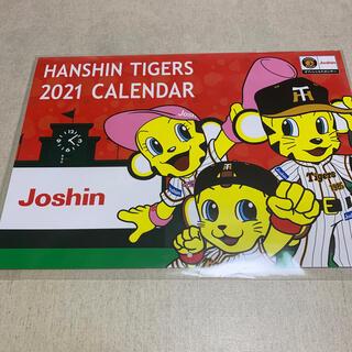 ハンシンタイガース(阪神タイガース)のタイガースカレンダー  ジョーシン(カレンダー/スケジュール)