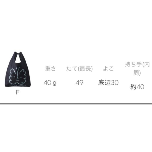 mina perhonen(ミナペルホネン)のミナペルホネン エコバッグ ELLE SHOP  限定 レディースのバッグ(エコバッグ)の商品写真