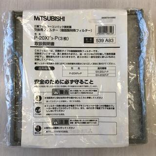 ミツビシ(三菱)の三菱 換気扇フィルター 交換用フィルター P-20XF3-P P20XF3P(その他)