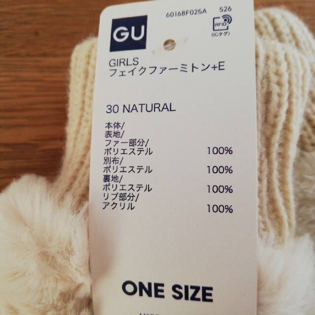 GU(ジーユー)のGU キッズ ミトン 手袋 キッズ/ベビー/マタニティのこども用ファッション小物(手袋)の商品写真