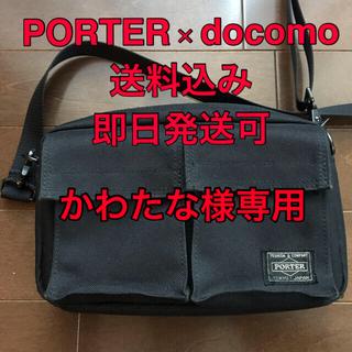 PORTER - PORTER × NTT docomo 限定ショルダーバッグ
