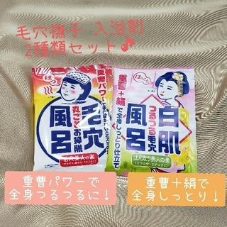 石澤研究所 - 2種類セット♪ 毛穴撫子 入浴剤