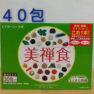 ドクターシーラボ(Dr.Ci Labo)の【こえだ☆様専用】美禅食 40包 ゴマきな粉味(その他)