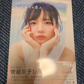 欅坂46(けやき坂46) - 齊藤京子 写真集 とっておきの恋人 未読品