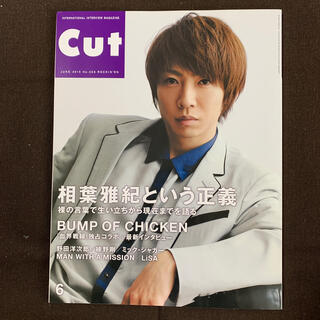 Cut (カット) 2015年 06月号 相葉雅紀