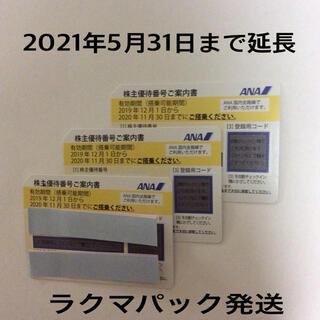 エーエヌエー(ゼンニッポンクウユ)(ANA(全日本空輸))のANA 株主優待券 3枚(その他)