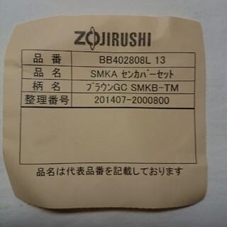 ゾウジルシ(象印)の未使用:象印水筒部品:せんカバーS(ブラウンGC)(容器)