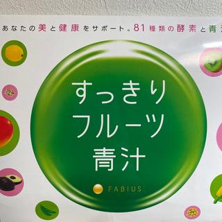 FABIUS - フルーツ青汁