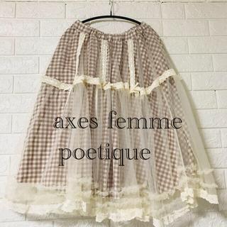 アクシーズファム(axes femme)のアクシーズ ポエティック ギンガムチュールスカート(ロングスカート)