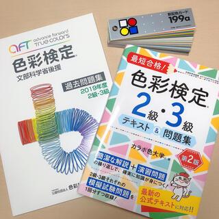 色彩検定2級・3級テキスト、過去問、配色カード