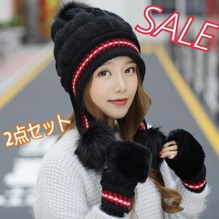 SALE★ 帽子手袋セット ニット帽 グローブ 耳当て 黒(ニット帽/ビーニー)