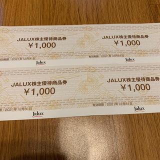 JALUX ジャルックス 株主優待券 4000円分(ショッピング)