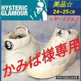 HYSTERIC GLAMOUR - ヒステリックグラマー 10AW レザー スニーカー レディース【美品★人気】