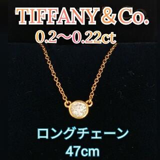 Tiffany & Co. - 【ロングチェーン47cm】ティファニー バイザヤード イエローゴールドネックレス