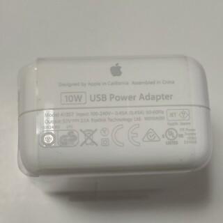 Apple - 未使用 iPad iPhone 用充電器 ACアダプター