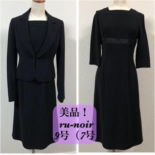 SOIR - 美品!ru-noir ブラックフォーマル  9号 7号 卒業式 礼服 レディース