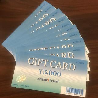 リゾートトラスト ギフトカード 5万円分(宿泊券)