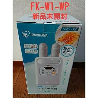アイリスオーヤマ - IRIS FK-W1-WPアイリスオーヤマ布団乾燥機 カラリエツインノズル 新品