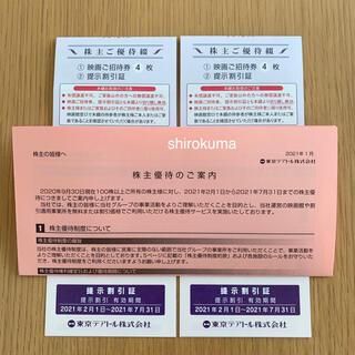 東京テアトル 株主優待券 2名義分 映画招待券各4枚(その他)