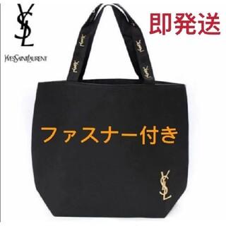 イヴサンローランボーテ(Yves Saint Laurent Beaute)の新品 YSL イヴサンローラン トートバッグ 宝島社付録 刺繍ロゴ (ポーチ)