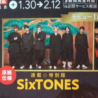 ジャニーズ(Johnny's)のSixTONES 1月20日発売TVガイド(アート/エンタメ/ホビー)
