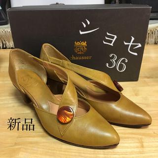 ショセ(chausser)のパンプス  ショセ chausser 36  革靴 新品未使用 レディース(ハイヒール/パンプス)