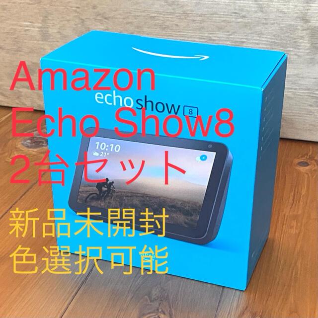 ECHO(エコー)の【新品未開封2台セット、色選択可能】Amazon Echo Show 8 スマホ/家電/カメラのPC/タブレット(ディスプレイ)の商品写真