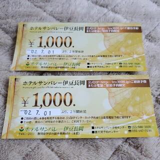 ホテルサンバレー伊豆長岡 1000円割引券 クーポン 2枚(宿泊券)