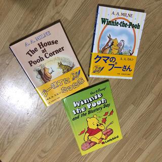 クマノプーサン(くまのプーさん)の英語文庫 クマのプーさん 3冊セット(絵本/児童書)