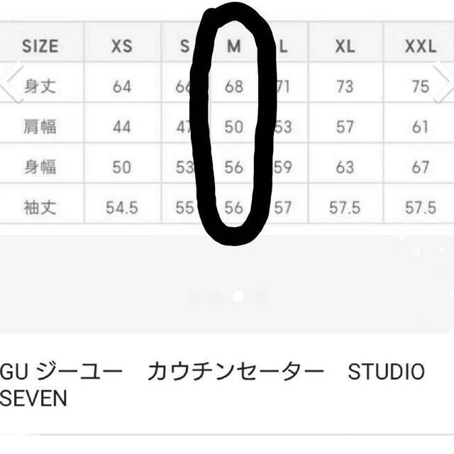 GU(ジーユー)の【只今セール中!】GU  スタジオセブン カウチンセーター 赤 Mサイズ   メンズのトップス(ニット/セーター)の商品写真