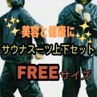 【新品】発汗!!☆ サウナスーツ 上下セット フリーサイズ