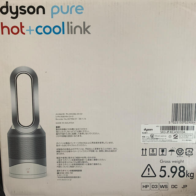 Dyson(ダイソン)のダイソン HP 03 WS 空気清浄機能付き ファンヒーター Hot Cool スマホ/家電/カメラの冷暖房/空調(扇風機)の商品写真