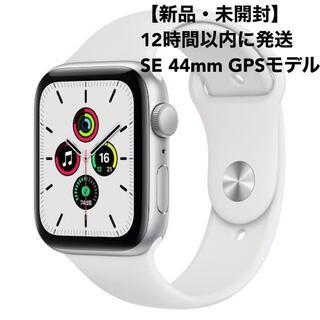 Apple Watch - 最新 Apple Watch SE(GPSモデル)- 44mm シルバー