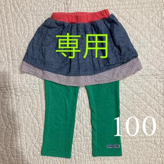 キムラタン(キムラタン)のスカート付きパンツ 100(パンツ/スパッツ)