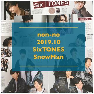 ジャニーズ(Johnny's)の【ST35】non-no 10月号☆SixTONES SnowMan【切り抜き】(ファッション)