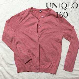 ユニクロ(UNIQLO)のユニクロ カーディガン 160(カーディガン)