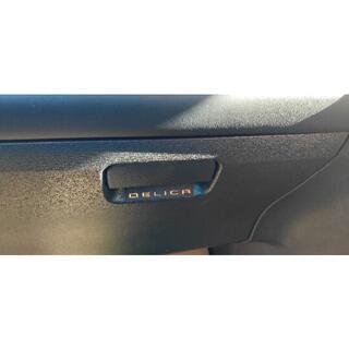 ミツビシ(三菱)の新型デリカ グローブボックス アクセントパネル スイッチ ガーニッシュ(車内アクセサリ)