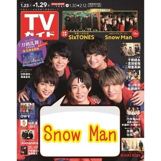 TVガイド1/29号☺️Snow Man 切り抜き